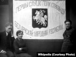 Сьцяг Першага Слуцкага палка, Вільня (1921)