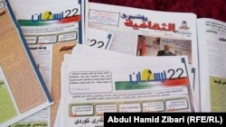 صحف باللغة الكردية(صورة من الارشيف)