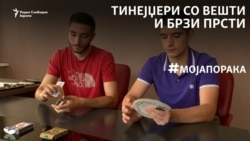 Млади македонски илузионисти