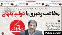 ضرغامی میگوید مجلس خبرگان رهبری دنبال تشکیل یک دولت پنهان برای اداره اقتصاد ایران بوده است.
