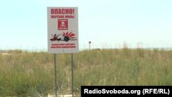 Такие таблички стоят вдоль пляжа в Сопино