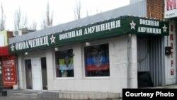 «Камуфляжный» бизнес (фото автора)