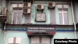 Железнодорожная станция в городе Алексеевка. Россия, 4 марта 2016 года.