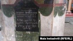 ნაწამები ორბელიანის საფლავის ქვა ეკლესიაში