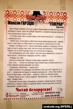 Улётка з урыўкам твору Максіма Гарэцкага.
