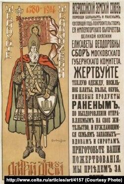 Патрыятычны плякат Канстанціна Каровіна 1914 году