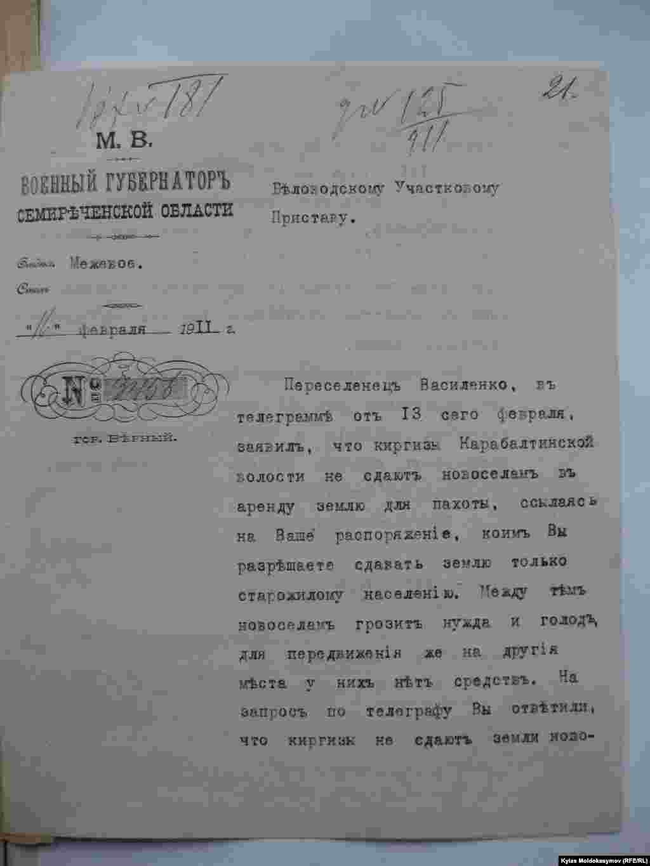 Фонд № 44, иш кагаз № 43081; 21a-бет. Алматы, Казакстан. 21.05.2014.