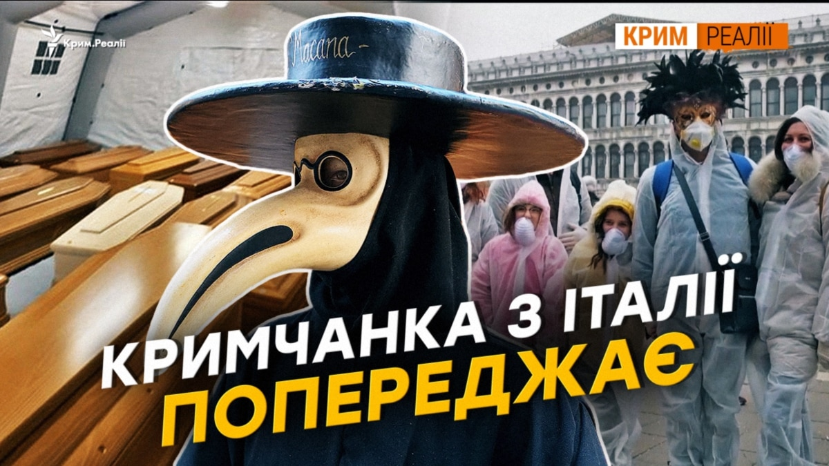 Крымская медицина не справится с пандемией?
