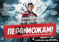 Ірына Жыхар на афішы прэзэнтацыі кнігі «Жыцьцё пасьля раку»