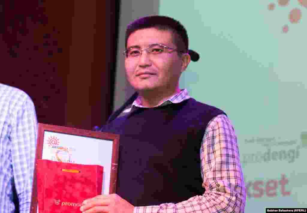 Премию, присужденную сайту Азаттык, получил главный редактор Алматинского бюро Азаттыка Куанышбек Кари.