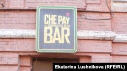 """Киров. Бар """"Che Pay"""""""
