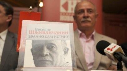 Promocija knjige Veselina Šljivančanina 2012. godine u Beogradu