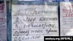 """Объявление на """"пятачке"""" в Алматы, где зачастую договариваются об аренде квартир владельцы и арендаторы."""