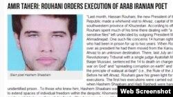 هاشم شعبانینژاد، شاعر رامشیری که به اتهام «محاربه با خدا» اعدام شدهاست.