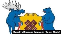 Один из эскизов герба 2011 года, сделанных Измаилом Ефимовым