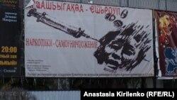 """По словам участников круглого стола """"Борьба с наркоманией и незаконным оборотом наркотиков"""", столь высокий уровень распространения наркомании является симптомом того, что абхазское общество очень больно"""