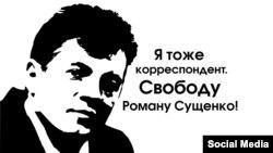 Плакат в поддержку Романа Сущенко