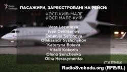 Пасажири, зареєстровані на рейс Київ–Мале–Київ