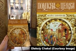 Дизайн офіційного часопису Православної церкви України