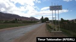 Иссык-Кульская область