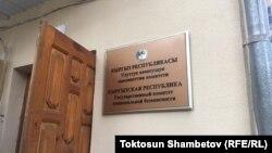 Улуттук коопсуздук боюнча мамлекеттик комитет.