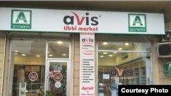 Аптека Avis