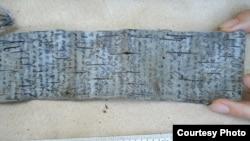 На найденной в Кремле берестяной грамоте сохранились 50 строк