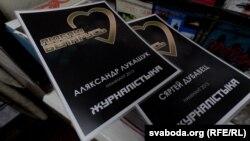 Сярод сёлетніх намінантаў былі і два журналісты Свабоды — Сяргей Дубавец і Аляксандар Лукашук.