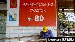 Российские выборы в Севастополе