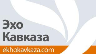 Ekho Kavkaza widget