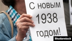 Чоловік із плакатом «З Новим 1938 роком!» у Москві