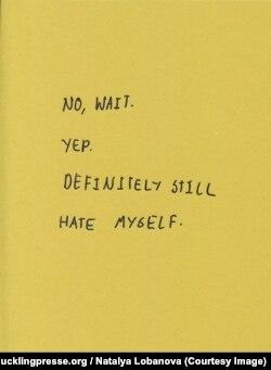 """Обложка книги """"No, Wait. Yep. Definitely Still Hate Myself"""", издательства """"Гадкий утенок"""""""