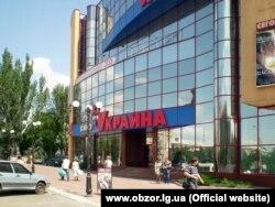 Кінотеатр «Україна» (Луганськ)