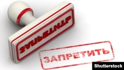 Russia – Ban. Seal and imprint