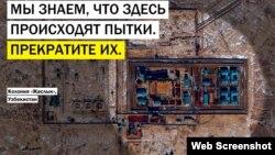 Amnesty International құқық қорғау ұйымының Өзбекстандағы азаптауға қарсы кампаниясы (Көрнекі сурет).