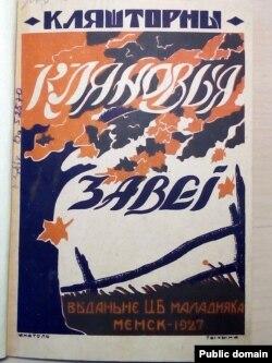 Вокладка зборніка «Кляновыя завеі», 1927 год