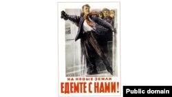 Радянський плакат 1954 року