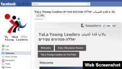 نمایی از صفحه فیسبوک جنبش «یالا»