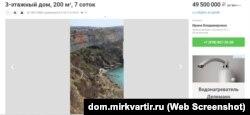 Дом на обрыве возле мыса Фиолент продается за 49,5 миллионов рублей