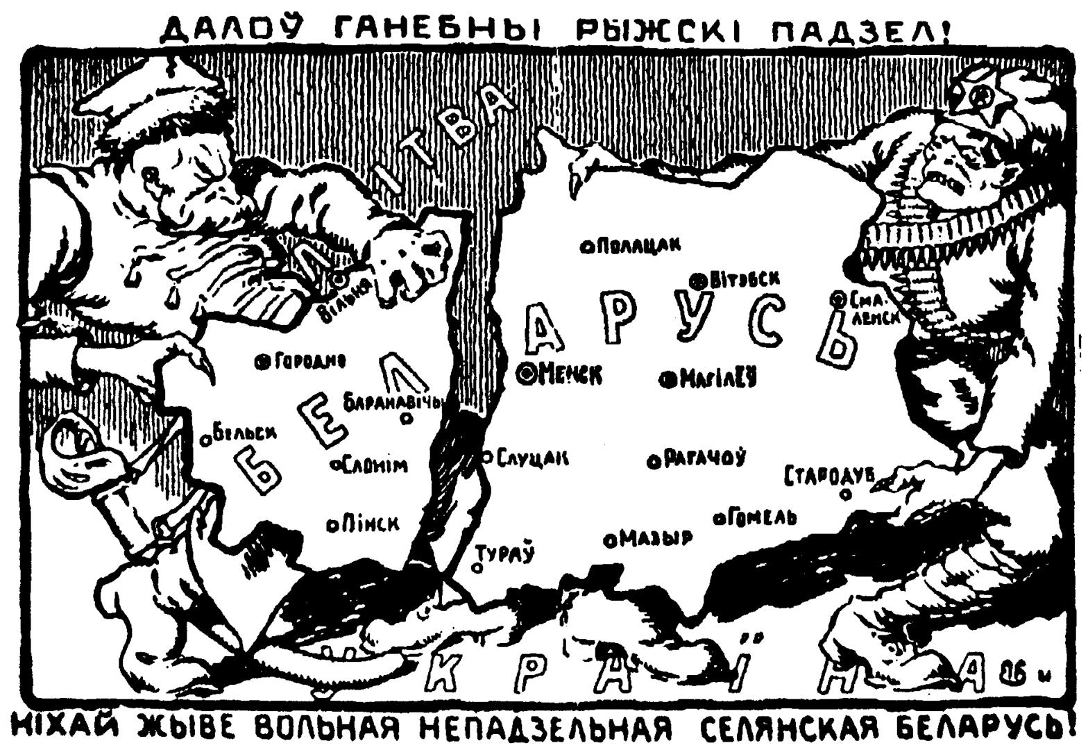 Беларуская карыкатура на Рыскі мір, 1921 г