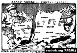 Беларуская карыкатура на Рыскі мір, 1921 год