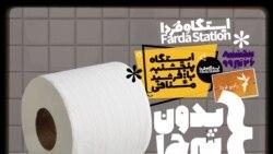 ایستگاه فردا: تبدیل ریال به دستمال (۱)