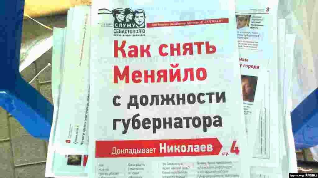 Aqyarda politsiya hadimleri Rusiyeli vali Sergey Menâyloğa qarşı soqaq aktsiyasınıñ keçirilmesini yasaq ettiler, 2016 senesi iyül 22 künü
