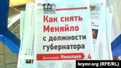Митинг за отставку российского губернатора Севастополя Сергея Меняйло, 22 июля 2016 года