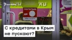 С кредитами в Крым не пускают? | Доброе утро, Крым