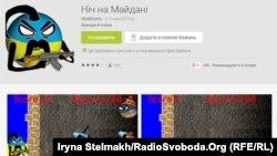 Комп'ютерна гра «Night on the maidan»