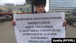 Фәрит Зәкиев пикетта