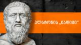 Georgia -- Levan Berdzenishvili Plato