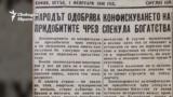 Rabotnichesko Delo Newspaper, 1 February 1946