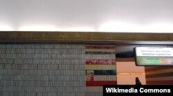 """Раньше на станции метро """"Шулявская"""" на карнизе были написаны слова """"Коммунизм, мир, труд, счастье"""""""